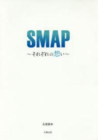 SMAP~それぞれの想い~