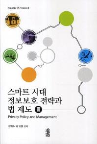 스마트 시대 정보보호 전략과 법 제도. 3