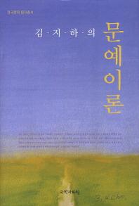 김지하의 문예이론