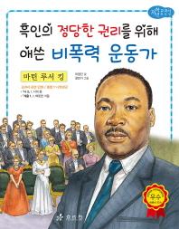 마틴 루서 킹: 흑인의 정당한 권리를 위해 애쓴 비폭력 운동가