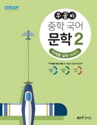 우공비 중학 국어 문학. 2: 주제별 실력 다지기