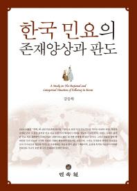 한국 민요의 존재양상과 판도