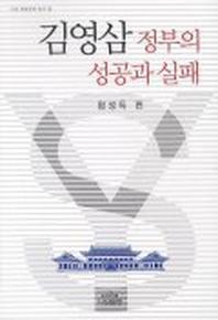 김영삼 정부의 성공과 실패