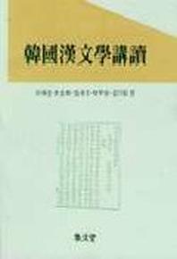 한국한문학강독