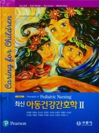 최신 아동건강간호학. 2