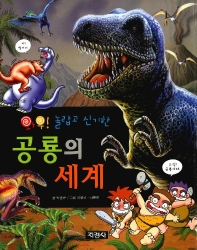 공룡의 세계 (와우 놀랍고 신기한)