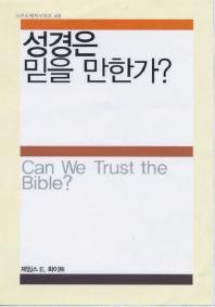 성경은 믿을 만한가
