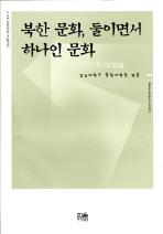 북한 문화 둘이면서 하나인 문화