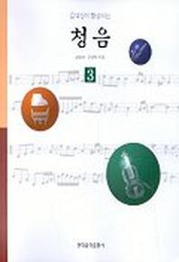 음악성이 향상되는 청음 3(CD포함)