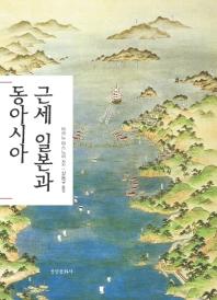 근세 일본과 동아시아