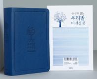 큰 글로 읽는 우리말 비전성경(네이비)(소단본)(색인)(무지퍼)