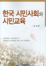 한국 시민사회와 시민교육