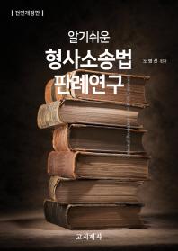알기쉬운 형사소송법 판례연구