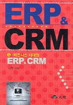 E-비즈니스 시대의 ERP & CRM