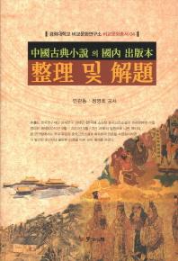중국고전소설의 국내출판본정리 및 해제