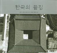 한국의 뜰집