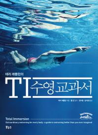 테리 래플린의 TI 수영 교과서