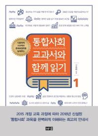 인문학적 사고력과 문제해결력을 높여주는 통합사회 교과서와 함께 읽기. 1