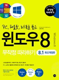 PC, 태블릿, 노트북을 품은 윈도우8 무작정따라하기(8.1)