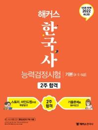 2022 해커스 한국사능력검정시험 2주 합격 기본 4.5.6급