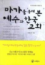 마가를 통해 본 예수와 한국교회