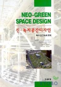 신 녹지공간디자인