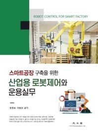 산업용 로봇제어와 운용실무