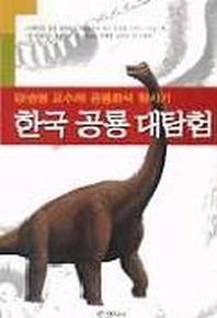 한국 공룡 대탐험