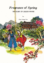 FRAGRANCE OF SPRING(THE STORY OF CHOON HYANG)