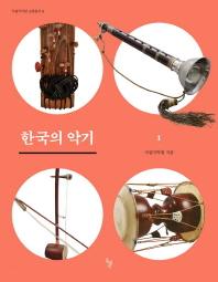 한국의 악기. 1