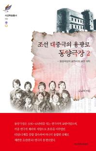 조선 대중극의 용광로 동양극장. 2