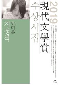 지정석(2019 제64회 현대문학상 수상시집)