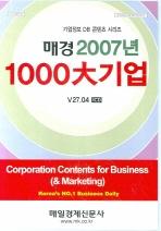 매경 1000대 기업(2007)(CD1장)