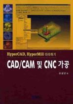 CAD/CAM 및 CNC가공
