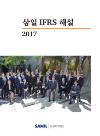삼일 IFRS 해설(2017)