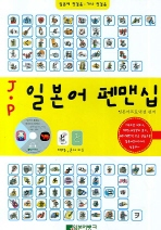 JㆍP 일본어 펜맨십
