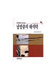 낭만주의 해석학(해석학연구 제12집)