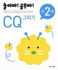 CQ 그리기(만2세)(2012)