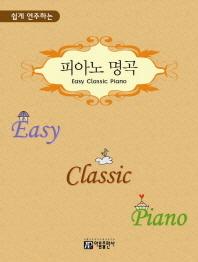 쉽게 연주하는 피아노 명곡(Easy Classic Piano)