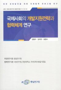 국제사회의 개발지원전략과 협력체계 연구