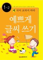 새 국어 교과서에 따라 예쁘게 글씨쓰기 1-2