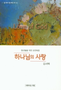 하나님의 사랑