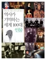 역사가 기억하는 세계 100대 인물