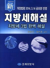 신 지방세해설(2014)