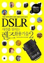 DSLR 사진을 살리는 렌즈활용기술 2