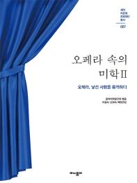 오페라 속의 미학. 2