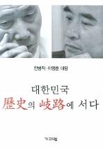 대한민국 역사의 기로에 서다