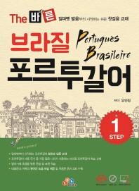 The 바른 브라질 포르투갈어 Step.1