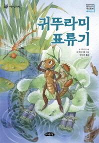 귀뚜라미 표류기(동아시아 대표동화 베트남 편)
