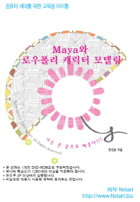 Maya와 로우폴리 캐릭터 모델링(DVD)